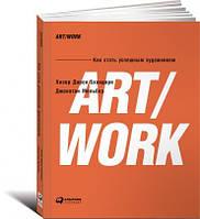 ART/WORK: Как стать успешным художником  Бхандари Х