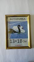 Фоторамка пластиковая 13х18, рамка для фото 1415-94