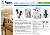 Поступление новых моделей дистанционных выключателей FERON