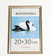 Фоторамка, пластиковая, 20*30, рамка, для фото, дипломов, сертификатов, грамот, вышивок  1713-4