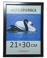 Фоторамка пластиковая 21х30, рамка для фото 1611-85