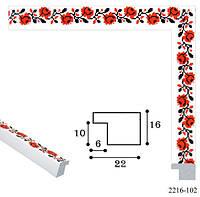 Рамка из багета (В)2216-102