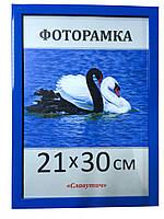 Фоторамка,пластиковая,А4,21х30, рамка,для фото, дипломов,сертификатов,грамот, вышивок 1611-66