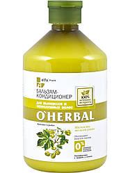 O'Herbal Бальзам-кондиционер для вьющихся и непослушных волос 500мл