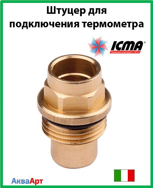 Icma Штуцер для подключения термометра Арт. 207