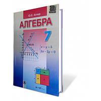 Алгебра, 7 клас. Істер О.С.