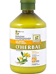 O'Herbal Бальзам-кондиционер для объема тонких волос 500мл