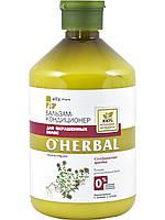 O'Herbal Бальзам-кондиционер для окрашенных волос 500мл
