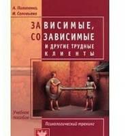 Зависимые, созависимые и другие трудные клиенты. Психологический тренинг. Пилипенко А., Соловьева И.