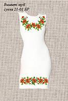 Платье женское без рукавов 21-01