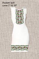 Платье женское без рукавов 27-01