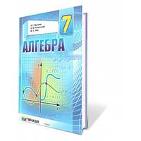 Алгебра, 7 клас. Мерзляк А.Г., Полонський В.Б., Якір М.С.