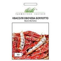Фасоль, 10 г (Среднераняя/Борлотто/Професійне Насіння)