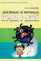 Дневные и ночные страхи у детей. Захаров Александр