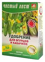 Чистый лист кристаллическое удобрение для огурцов и кабачков (300 гр)