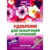 Чистый лист кристаллическое удобрение для петуний, сурфиний и пеларгоний (300 гр)