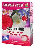 Чистый лист кристаллическое удобрение для цветущих растений (300 гр)