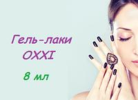 Гель-лаки Oxxi Professional 8 мл