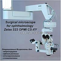 Операционный Офтальмологический Микроскоп Zeiss OPMI CS-XY с электрическим приводом штативе S23