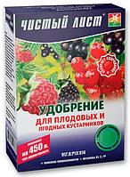 Чистый лист кристаллическое удобрение для плодовых и ягодных кустарников (300 гр)