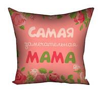 Подушка с принтом Самая замечательная мама
