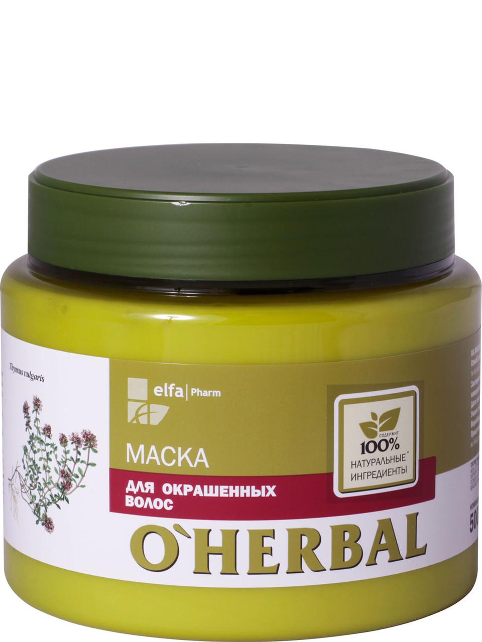 O'Herbal Маска для окрашенных волос 500мл