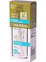 O'Herbal Масло-флюид для сухих и тусклых волос 50мл