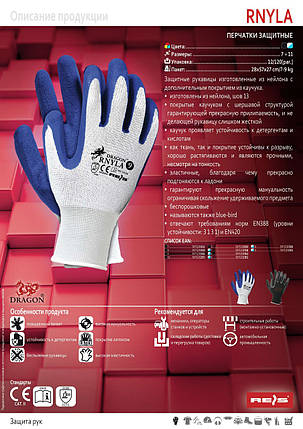 Перчатки защитные RNYLA WN, фото 2