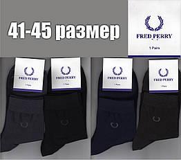 Мужские носки демисезонные ароматизированные FRED PERRY, 200 иголок Турецкие 41-45р высокое качество НМП-2320
