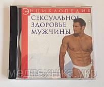 """Энциклопедия """" Сексуальное здоровья мужчины"""", 2004 г"""