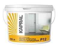 Краска  акриловая KAPRAL P-12 для стен, 10л