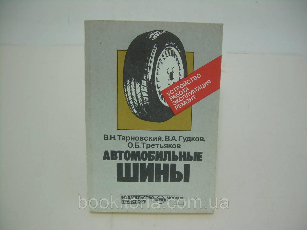 Тарновский В.Н. и др. Автомобильные шины. Устройство, работа, эксплуатация, ремонт (б/у).