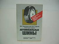 Тарновский В.Н. и др. Автомобильные шины. Устройство, работа, эксплуатация, ремонт (б/у)., фото 1