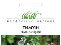 Тимьян, 0,3 г (Многолетний/Медонос/(Чебрец)/Професійне Насіння)