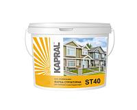Краска структурная KAPRAL  ST-40 фасадная, 2,5л