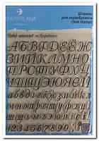 Штамп алфавит русский и украинский