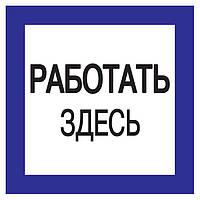 Знак 150x150 мм «Работать здесь», IEK