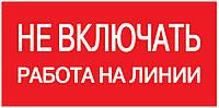 Знак 200x100 мм «Не включать. Работа на линии», IEK