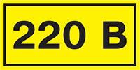 Символ «220 В» 15x50 мм, IEK