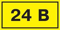 Символ «24 В» 35x100 мм, IEK