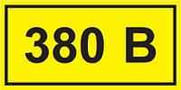 Символ «380 В» 35x100 мм, IEK