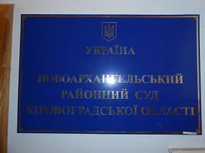 Расторжение брака в Новоархангельском районном суде Кировоградской области