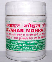 Аюрведический препарат для лечения сердечной недостаточности Джавахар Мохра 20 грамм 50 таблеток