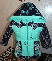 Детская Куртка  демисезонная Зайка  бирюза 1-2, лет.