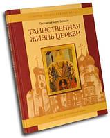 Таинственная жизнь Церкви. Прот. Борис Балашов