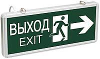 Светильник аварийный ССА 1003 светодиодный ВЫХОД-EXIT стрелка/фигура, IEK
