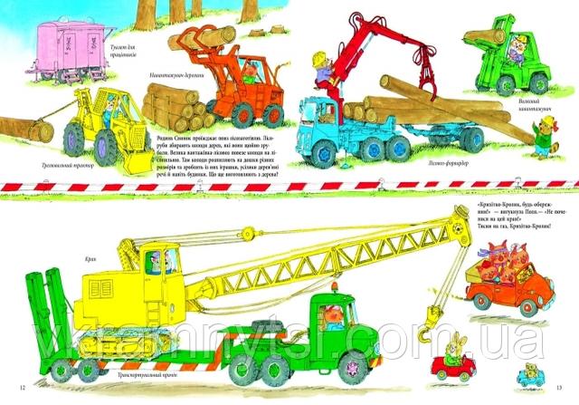 Автівки, вантажівки та все, що рухається. Річард Скаррі. Крамниця дитячих книжок ― vkranytsi.com.ua