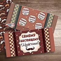 Шоколадка Настоящему мужчине,оригинальные подарки