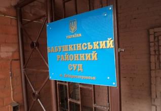 Расторжение брака в Бабушкинском районном суде г.Днепропетровска