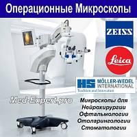 Операционные Микроскопы Carl Zeiss, Leica, Möller-Wedel